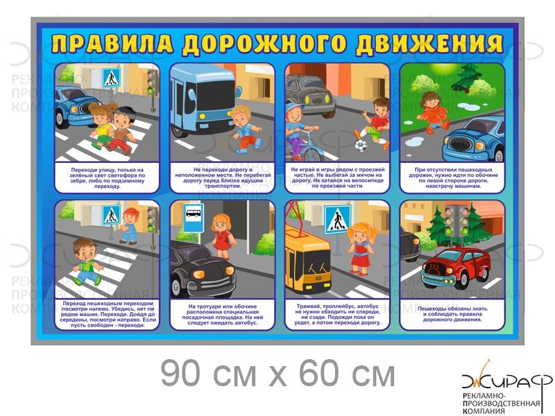 правила дорожного движения уголок в школе картинки