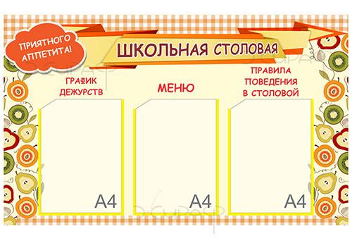Оформление меню для столовой своими руками 77