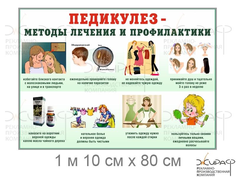 Буклет для родителей педикулез